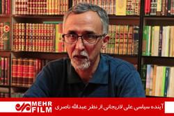 آینده سیاسی علی لاریجانی از نظر عبدالله ناصری