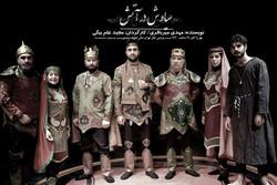 اجرای نمایش «سیاوش در آتش» در پردیس تئاتر تهران