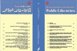 مجله تحقیقات اطلاعرسانی و کتابخانههای عمومی