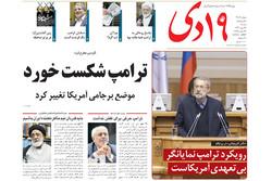 روزنامههای استان قم ۲۴ مهر ۹۶