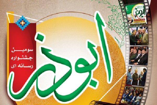 ۹۰۰ اثر در سومین جشنواره رسانهای ابوذر داوری شد
