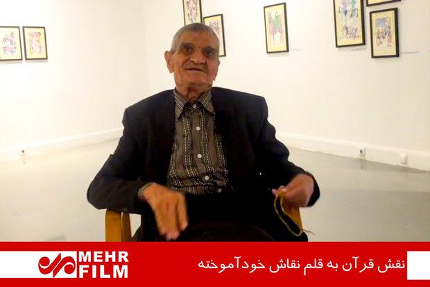 نقاش خودآموخته قرآن را به تصویر کشید