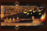 امام سجاد(ع) حق مخلوق با خالق خود را ادا کرد