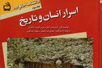 «دانشنامه خانواده» منتشر شد