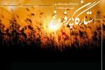دیدار با خانواده شهید کشوردوست در برنامه «ستارگان پرفروغ»
