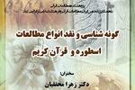 نشست گونه شناسی و نقد انواع مطالعات اسطوره و قرآن برگزار می شود