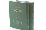 جلد دوم «گِل نبشتههای باروی تخت جمشید» منتشر شد