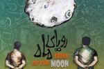 «رویای ماه» چرایی وقوع جنگ را به تصویر می کشد/ خانههایی مقوایی