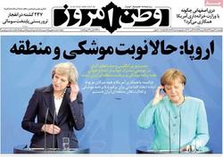صفحه اول روزنامههای ۲۴ مهر ۹۶