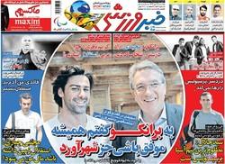 صفحه اول روزنامههای ورزشی ۲۴ مهر ۹۶