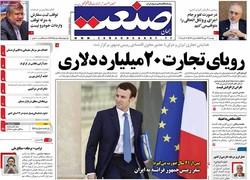 صفحه اول روزنامههای اقتصادی ۲۴ مهر ۹۶