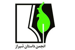 جایزه ادبی داستان شیراز  - کراپشده