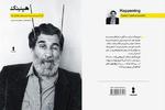انتشار کتابی درباره مدیوم هنری کمتر شناختهشده/ «هپنینگ» چیست؟