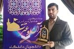 دانشجوی بوشهری رتبه اول مسابقات قرآن دانشگاه پیامنور را کسب کرد