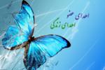 پیکر نیکوکار ندوشنی وقف اعتلای علم پزشکی ایران شد