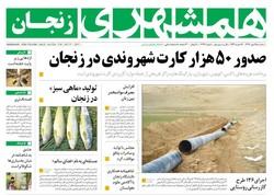 صفحه اول روزنامههای استان زنجان ۲۵ مهر ۹۶