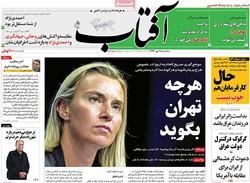 صفحه اول روزنامههای ۲۵ مهر ۹۶