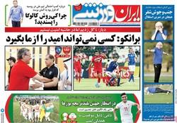 صفحه اول روزنامههای ورزشی ۲۵ مهر ۹۶