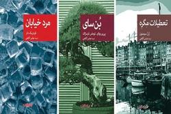 سه رمان جدید از سیمنون، دار و بوالو-نارسژاک منتشر میشود