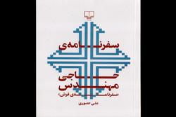 سفرنامهای درباره فرش ایران/ بررسی فرهنگ و هنر بومی ایرانیان
