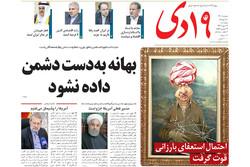 روزنامههای قم ۲۶ مهر ۹۶