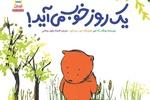 کتابی برای مواجهه با تنهایی برای بچهها به چاپ رسید