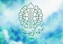 شورای هماهنگی تبلیغات اسلامی 1