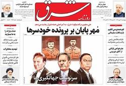 صفحه اول روزنامههای ۲۶ مهر ۹۶
