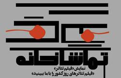 برنامه «تماشاخانه» از هفته جاری در جهرم برگزار میشود