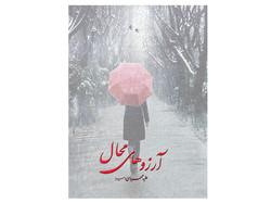 کتاب مجموعه شعر «آرزوهای محال»