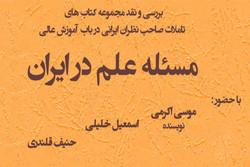 نشست مسئله علم در ایران