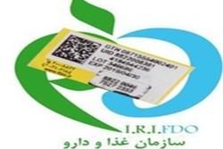 اقلام دارویی و غذایی فاقد برچسب اصالت مورد تایید وزارت بهداشت نیست
