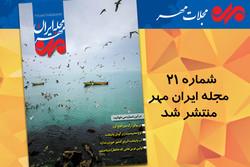 شماره 21 مجله ایران مهر