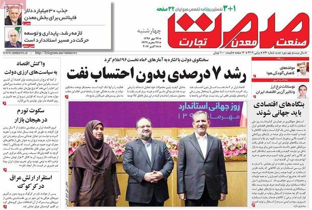 صفحه اول روزنامههای اقتصادی ۲۶ مهر ۹۶