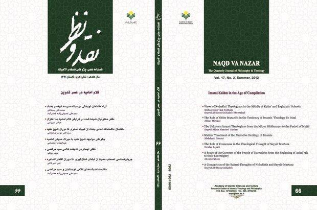 جدیدترین فصلنامه علمی پژوهشی «نقد و نظر» منتشر شد