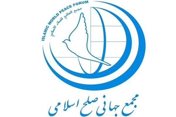 انعقاد الاجتماع التنسيقي الأول تحضيراً للمؤتمر العالمي للسلام والعدالة في طهران