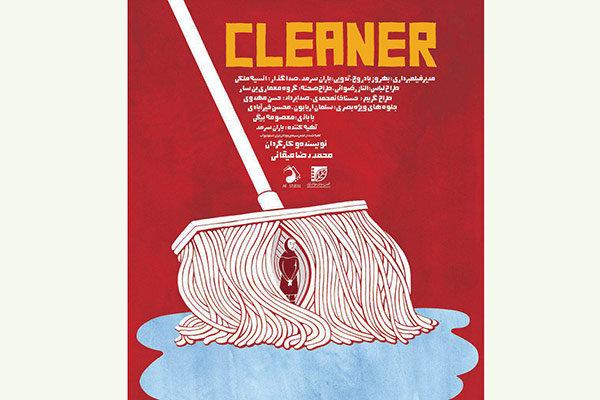 رونمایی از پوستر فارسی فیلم «کلینر»