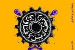 محورهای اولین همایش بین المللی دین، فرهنگ و فناوری اعلام شد