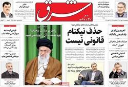 صفحه اول روزنامههای ۲۷ مهر ۹۶