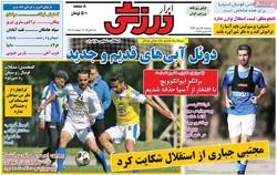 صفحه اول روزنامههای ورزشی ۲۷ مهر ۹۶