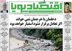 صفحه اول روزنامههای اقتصادی ۲۷ مهر ۹۶