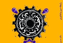 کتاب «رابطه دین و فناوری»