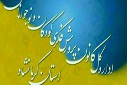 کانون پرورش فکری کرمانشاه