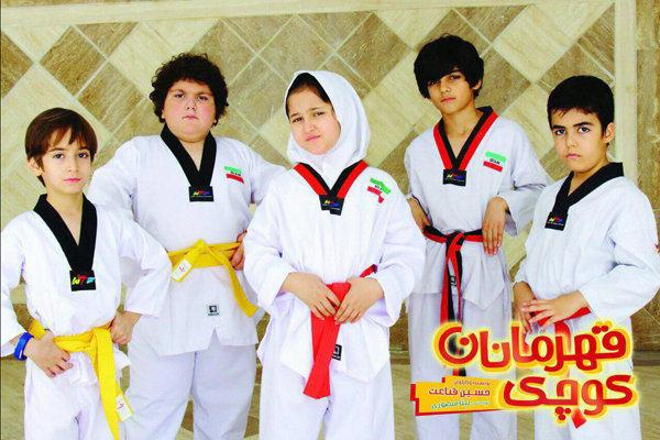 نمایش مردمی «قهرمانان کوچک» ۲۸ مهر برگزار میشود