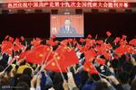 کۆنگرهی حزبی کۆمۆنیستی چین