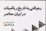 رهیافتی به تاریخ ریاضیات در ایران معاصر کتاب شد
