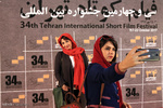 İranlı sinemacılardan kısa film festivaline yoğun ilgi