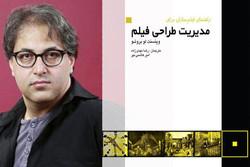 «مدیریت طراحی فیلم» کتاب شد/ صحنهپردازی ۲ نمایش در تالار وحدت