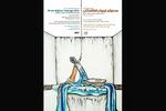 نمایشگاه آثار سوررئال سه خواهر افغانستانی برپا شد