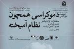 نشست «دموکراسی همچون نظام آمیخته» برگزار می شود